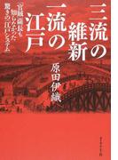三流の維新一流の江戸 「官賊」薩長も知らなかった驚きの「江戸システム」