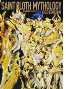 聖闘士聖衣MYTHOLOGY GOD EDITION (ホビージャパンMOOK)(ホビージャパンMOOK)
