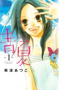 【1-5セット】青Ao-Natsu夏