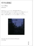 【全1-4セット】哲学史講義(河出文庫)