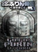 【全1-4セット】GOGO!ぷりん帝国 新装版(ヤングガンガンコミックス)