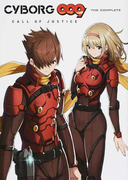 「CYBORG009 CALL OF JUSTICE」THE COMPLETE
