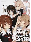 艦これスタイル 3 (カドカワムック)(カドカワムック)