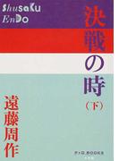 決戦の時 下 (P+D BOOKS)