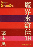 魔界水滸伝 19