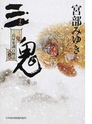 三鬼 三島屋変調百物語四之続 (三島屋変調百物語)
