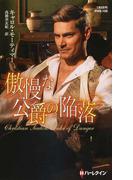 傲慢な公爵の陥落 (ハーレクイン・ヒストリカル・スペシャル)(ハーレクイン・ヒストリカル・スペシャル)