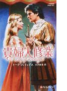 貴婦人修業 (ハーレクイン・ヒストリカル・スペシャル)(ハーレクイン・ヒストリカル・スペシャル)