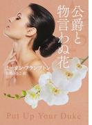 公爵と物言わぬ花 (MIRA文庫)(MIRA文庫)