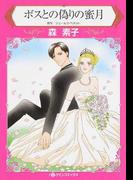ボスとの偽りの蜜月 (ハーレクインコミックス)(ハーレクインコミックス)