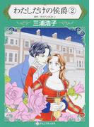 わたしだけの侯爵 2 (ハーレクインコミックス)