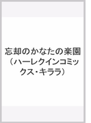忘却のかなたの楽園 (ハーレクインコミックス★キララ)