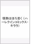 情熱はほろ苦く (ハーレクインコミックス★キララ)