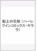 船上の花嫁 (ハーレクインコミックス★キララ)