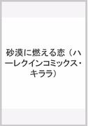 砂漠に燃える恋 (ハーレクインコミックス★キララ)