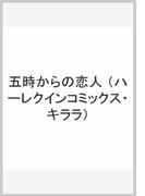 五時からの恋人 (ハーレクインコミックス★キララ)