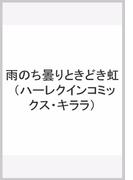 雨のち曇りときどき虹 (ハーレクインコミックス★キララ)