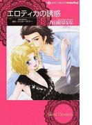 エロティカの誘惑 (ハーレクインコミックス♥darling!)