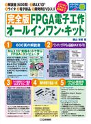 完全版 FPGA電子工作オールインワン・キット (1)解説書(600頁)(2)MAX 10(3)ライタ(4)電子部品(5)開発用DVD入り (トライアルシリーズ)