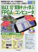 MAX10実験キットで学ぶFPGA&コンピュータ 論理回路の初歩,HDL/C言語開発からソフトCPU組込み,Linux I/Oボード連携まで (トライアルシリーズ)