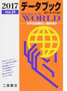 データブックオブ・ザ・ワールド 世界各国要覧と最新統計 Vol.29(2017)