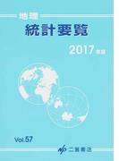地理統計要覧 Vol.57(2017年版)