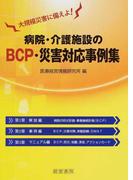 病院・介護施設のBCP・災害対応事例集 大規模災害に備えよ!