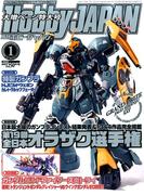 Hobby JAPAN (ホビージャパン) 2017年 01月号 [雑誌]