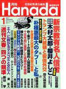 月刊Hanada 2017年 01月号 [雑誌]