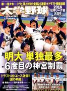 大学野球2016秋季リーグ決算号 2016年 12/14号 [雑誌]