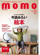 momo vol.6 今読みたい絵本特集号(momo)