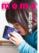 momo vol.2 食器特集号(momo)