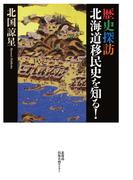 歴史探訪 北海道移民史を知る!【HOPPAライブラリー】