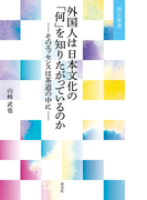 外国人は日本文化の「何」を知りたがっているのか─そのエッセンスは茶道の中に─(淡交新書)