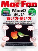 "Macの正しい買い方・使い方 マックの「あれ、どうするんだっけ?」がわかる!購入前&購入後の""お約束""を網羅した実用バイブル(Mac Fan Special)"