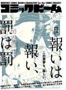 月刊コミックビーム 2016年12月号(ビームコミックス)