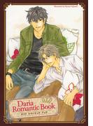 Daria Romantic Book-ダリアロマンチックブック-(ダリアコミックスe)