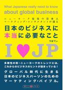 ニューヨーク在住の日本人マーケティング・コンサルタントが語る「日本のビジネスに本当に必要なこと」(エキサイトeブックス)