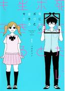 死にたいボクと生きるキミ(1)(マッグガーデンコミックス Beat'sシリーズ)