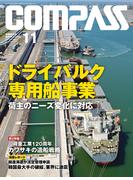 海事総合誌COMPASS2016年11月号
