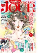 JOURすてきな主婦たち 2016年12月号(ジュールコミックス)