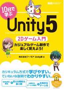 【期間限定ポイント50倍】10日で学ぶUnity 5 2Dゲーム入門 カジュアルゲーム制作で楽しく覚えよう!