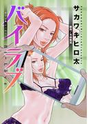 バイラブ 分冊版 : 9(アクションコミックス)