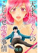 天才・海くんのこじらせ恋愛事情 分冊版 : 9(アクションコミックス)