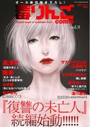 毒りんごcomic : 9(アクションコミックス)