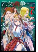 乙女戦争 ディーヴチー・ヴァールカ : 7(アクションコミックス)