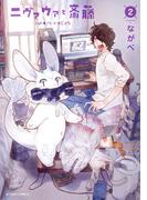 ニヴァウァと斎藤 : 2(アクションコミックス)