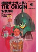 機動戦士ガンダム THE ORIGIN(21)(角川コミックス・エース)