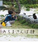 M.S.S Project special あろまさんぽ 肆(ロマンアルバム)