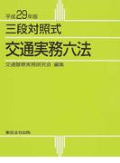 交通実務六法 三段対照式 平成29年版